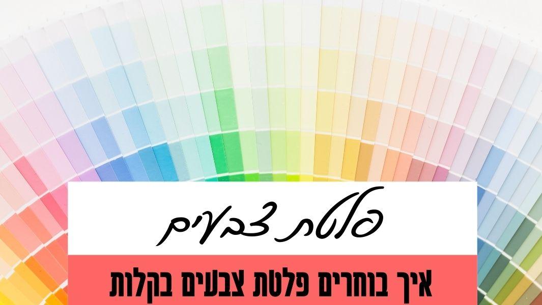פלטת צבעים למותג