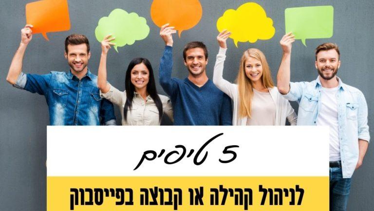 5 טיפים לניהול קהילה או קבוצה בפייסבוק